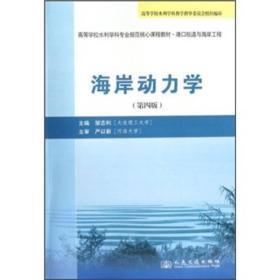 高等学校水利学科专业规范核心课程教材:海岸动力学(第4版)