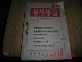 药学学习1952年4,5,6,7,8,9,10月