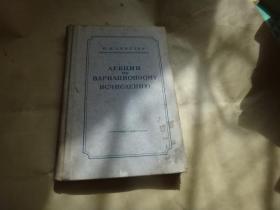 变分法讲义 1955年精装俄文版)  著名数学家路见可签名藏书