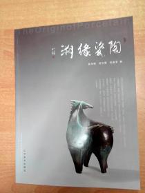 陶瓷缘溯(大16开本)