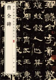曹全碑-中华经典碑帖彩色放大本-0五