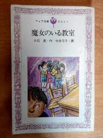 日本原版书:魔女のいる教室