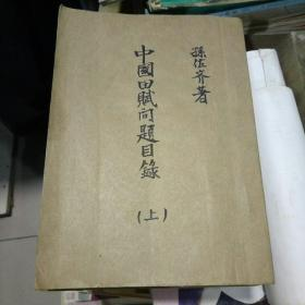 中国田赋问题目录  上下(民国版复印件)