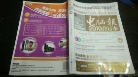 电脑报.2010年合订本下册 无光盘
