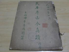 戴本孝山水真迹/陆叔同/国华书局/民国/1920年