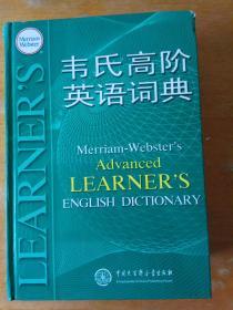 韦氏高阶英语词典(精装)