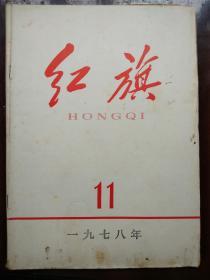 期刊:《红旗》 1978年第11期