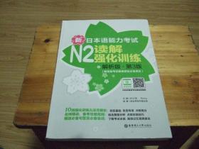 新日本语能力考试N2读解强化训练 解析版.第3版