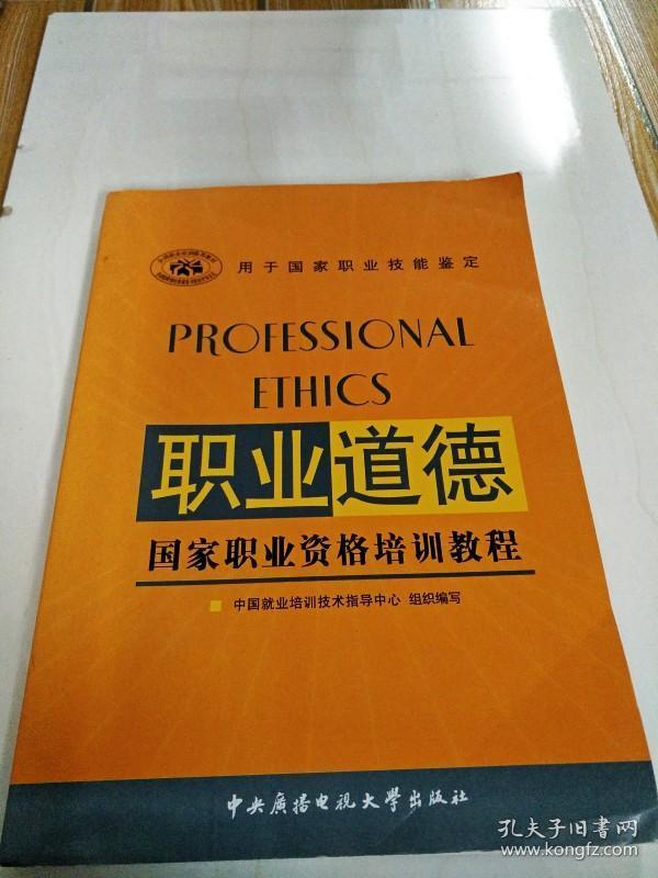 职业资格�y.i_i238891 职业道德--国家职业资格培训教程