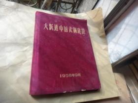 1958年 10开红绒布面烫金 特精装礼品画册《大跃进中的武钢建设》