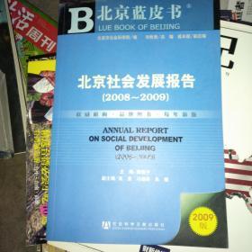 北京社会发展报告(2008-2009)(2009版)