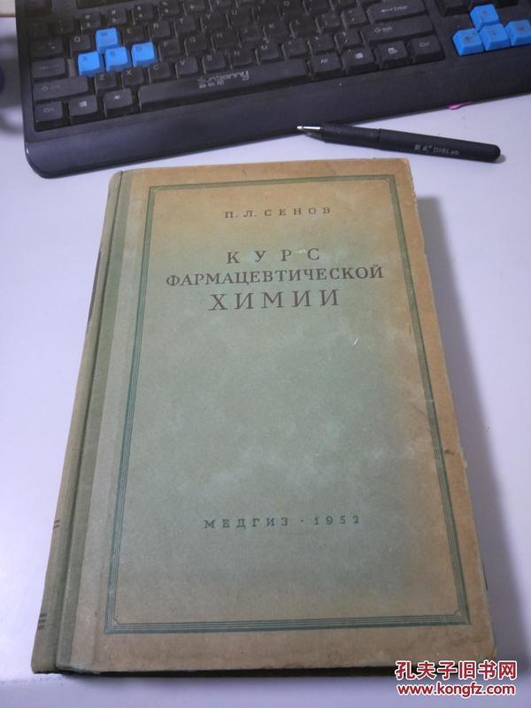 药物化学教程【俄文】3-150