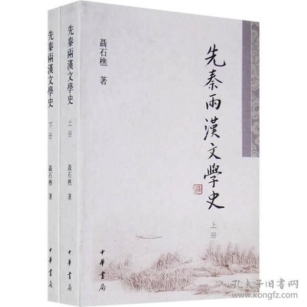先秦两汉文学史(全2册)---聂石樵中国文学史系列