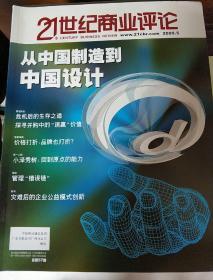 21世纪商业评论:从中国制造到中国设计