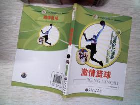 青少年阳光快乐体育丛书:激情篮球