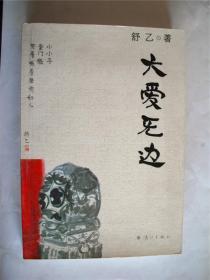 邓友梅上款,作家舒乙签赠本《大爱无边》附笺一张 漓江出版社初版初印5000 品相好