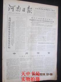 【报纸】河南日报 1979年1月8日【纪念周恩来总理逝世三周年】【我国政府就柬埔寨局势发表声明】【郑州二七广场事件的前前后后】【回忆文化大革命初期周总理对老干部的关怀】