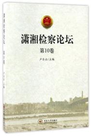 潇湘检察论坛第10卷