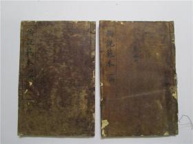 光绪34年初版线装本 初等小学堂适用《最新论说范本》存;第一册 第四册 (两册合售)