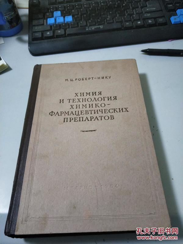 化学药剂的化学与工艺学【俄文图书】2-99