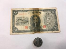 台湾银行拾圆-中华民国三十五年