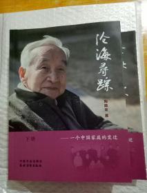 沧海寻踪:一个中国家庭的变迁(上下册)【小16开】