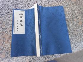 《三原县志》影印线装乾隆版。张象奎(卷十三至十五)人物