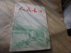人民长江1956年12月号
