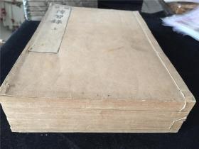 日本阳明学和刻本:标注《传习录》《传习附录》全。