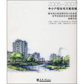 2005-2007中小户型住宅方案选编