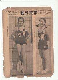 民国《号外画报》1 张(民国24年10月12日)第604号 大幅(广西女子游泳选手庞永芳小姐队长韦韶生小姐 照片)
