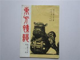 东方杂志(复刊第十九卷 第一期)