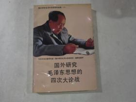 国外研究毛泽东思想的四次大论战