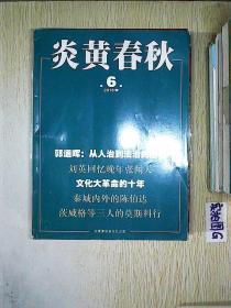 炎黄春秋  2016 6
