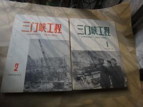 三门峡工程(创刊号) 总第1 和 第2期  品好