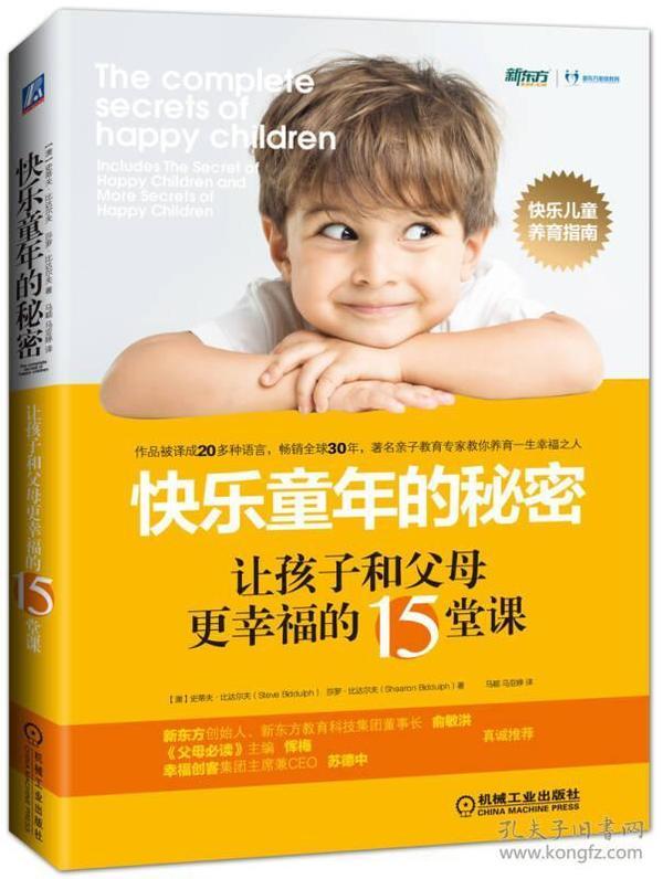 好妈妈书架:快乐童年的秘密:让孩子和父母更幸福的15堂课