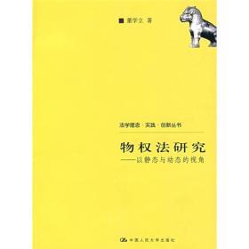 物权法研究 专著 以静态与动态的视角 董学立著 wu quan fa yan jiu