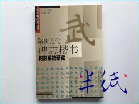 隋唐五代碑志楷书构形系统研究 2007年初版