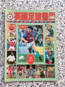 英国足球画册 146