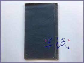 毗陵出土孝建四铢拓本  1934年线装初版