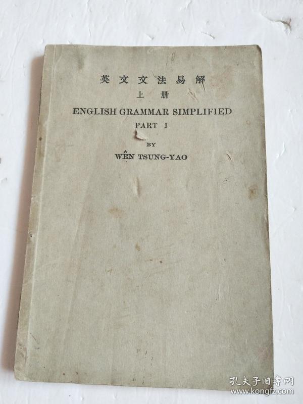 民国版:《增订英文文法易解》(上册 附练习课)