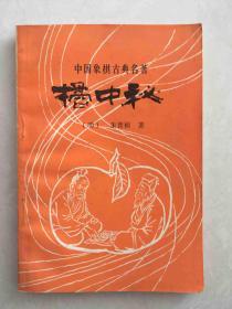 中国象棋古典名著:桔中秘