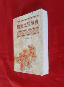 老菜谱《川菜烹饪事典》一版一印【包邮】