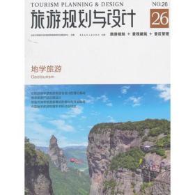 旅游规划与设计:26:No.26:地学旅游:Geotourism