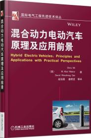 国际电气工程先进技术译丛:混合动力电动汽车原理及应用前景