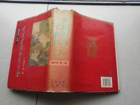 中医古籍孤本大全 缩印本 第一辑 1996 一版一印