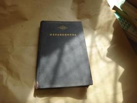 不等式(1948年精装俄文版)