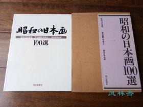 昭和之日本画100选 日本近现代绘画艺术史代表作百图 8开全彩精印