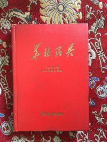华北民兵【 1970年13-24期  合订本】【有毛、林像多幅,如图】
