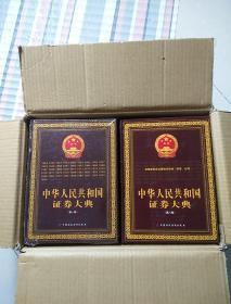 中华人民共和国证券大典(全八卷)